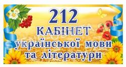 Полноцветная табличка в кабинет украинского языка
