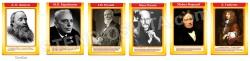 Портреты выдающихся физиков