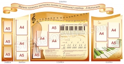 Оформление кабинета музыки