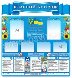 Классный уголок на русском и украинском языках