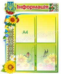 «Інформація» з квіточками та метеликами