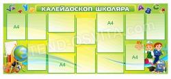 Стенд «Калейдоскоп школяра»