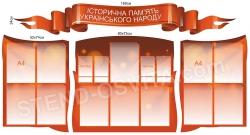 Комплект стендов «Историческая память украинского народа»