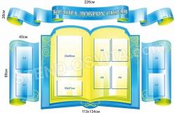 Комплект информационно-презентационных стендов