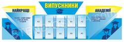 Комплект стендов  «Выпускники»