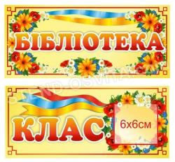 """Пластикові таблички на двери """"В українському  стилі"""""""