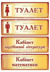 Таблички на кабинеты (полноцветные)