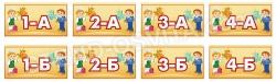 Таблички для классов