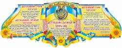 «Державні символи України» пластиковий стенд