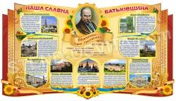 Патриотический стенд с портретом Т.Г. Шевченко