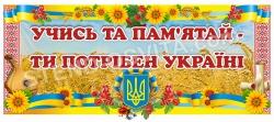 Банер «Учись та пам'ятай – ти потрібен Україні»