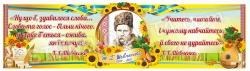 Банер з портретом Т.Г. Шевченко