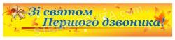 Банер «Зі святом першого дзвоника»