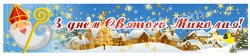 Банер «З днем святого Миколая»