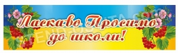 Банер «Ласкаво просимо до школи»