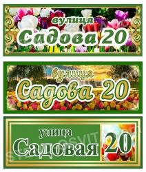 "Таблички на улицу ""Ул. Садовая"""