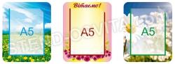 Стенд «Информация» с карманом А5