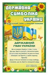 Стенд  для класса «Державна символіка України»