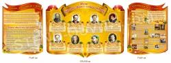 Набор стендов в кабинет украинского языка и литературы