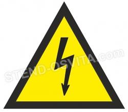 Табличка «Осторожно! Электрическое напряжение!»