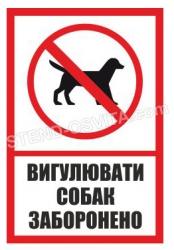 """Табличка """"Вигулювати собак, заборонено!"""""""