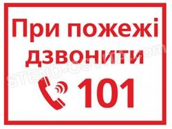 Табличка «При пожаре звоните 101»