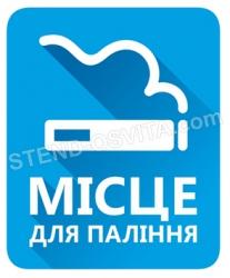 """Табличка-указатель """"Место для курения"""""""