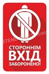 """Табличка """"Посторонним вход запрещен!"""""""