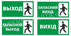 Таблички « Вхід»,  «Запасний вихід» , «Вихід»