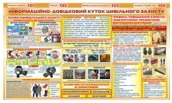 Стенд «Інформаційно-довідковий куточок цивільного захисту»
