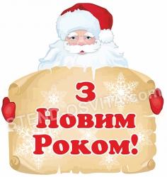 """Декорация-поздравление """"С Новым Годом!"""""""