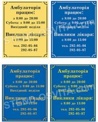 Табличка на улицу «Режим работы»