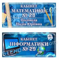 Табличка на кабинет математики