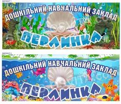 """""""Перлинка"""" банер на ДНЗ"""