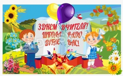 Банер «Вітання з днем вчителя»