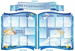 Комплект стендов «Методичний вісник»