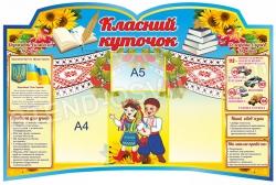 Классный уголок «Украинский»