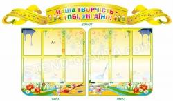 Стенд «Наша творчість – тобі, Україно!»