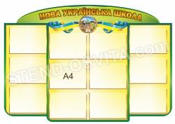 Стенд для информации «Нова Українська школа»