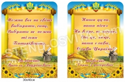 Вислови в український кабінет