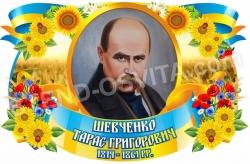 Портрет украинского писателя - Т.Г. Шевченко