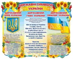 """""""Государственная символика Украины"""""""