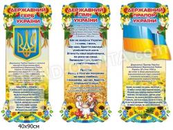 Державні символи України з 3-х частин