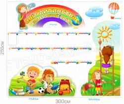 Композиция декораций для презентации детских рисунков