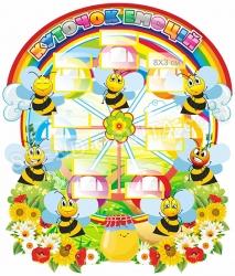 Куточок емоцій з бджілками