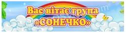 """ Вас вітає група Сонечко"" баннер для детского садика"