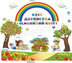 Набор декораций «Світ дитинства – щасливий світ!»