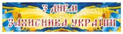 Банерна тканина «З днем захисника України»