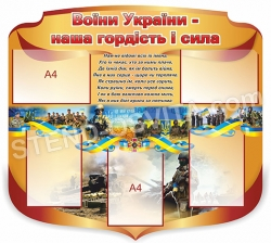 Патріотичний стенд «Воїни України»