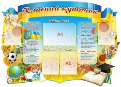 """Плакат """"Классный уголок с символикой и правилами для учеников"""